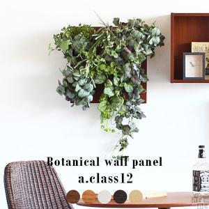 光触媒 フェイクグリーン 壁掛け グリーンパネル 壁面 装飾 パネル ボード 人工観葉植物 壁面緑化 造花 Botanical a.class 12|arne-rack