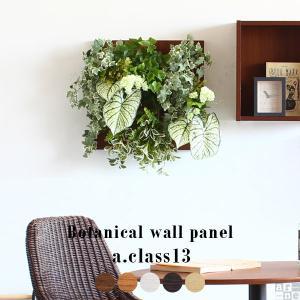 光触媒 フェイクグリーン 壁掛け グリーンパネル 壁面 装飾 パネル ボード 人工観葉植物 壁面緑化 造花 Botanical a.class 13|arne-rack