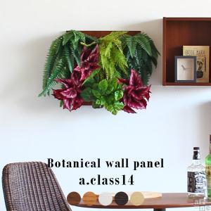 光触媒 フェイクグリーン 壁掛け グリーンパネル 壁面 装飾 パネル ボード 人工観葉植物 壁面緑化 造花 Botanical a.class 14|arne-rack