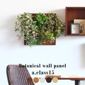 光触媒 フェイクグリーン 壁掛け グリーンパネル 壁面 装飾 パネル ボード 人工観葉植物 壁面緑化 造花 Botanical a.class 15|arne-rack