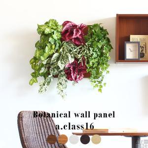 光触媒 フェイクグリーン 壁掛け グリーンパネル 壁面 装飾 パネル ボード 人工観葉植物 壁面緑化 造花 Botanical a.class 16|arne-rack