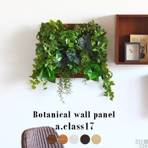 光触媒 フェイクグリーン 壁掛け グリーンパネル 壁面 装飾 パネル ボード 人工観葉植物 壁面緑化 造花 Botanical a.class 17|arne-rack