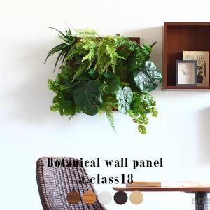 光触媒 フェイクグリーン 壁掛け グリーンパネル 壁面 装飾 パネル ボード 人工観葉植物 壁面緑化 造花 Botanical a.class 18|arne-rack