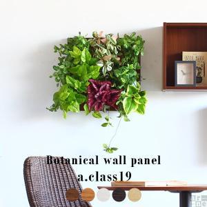 光触媒 フェイクグリーン 壁掛け グリーンパネル 壁面 装飾 パネル ボード 人工観葉植物 壁面緑化 造花 Botanical a.class 19|arne-rack