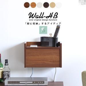 コード収納ボックス おしゃれ 壁掛け 棚 配線収納 ボックス ウォールラック ケーブルボックス 幅35cm Wall-HB Sの商品画像|ナビ
