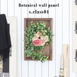 壁掛け植物 北欧雑貨 光触媒 壁掛け ウォールパネル 造花 フェイクグリーン 観葉植物 壁飾り Botanical s.class 04|arne-rack
