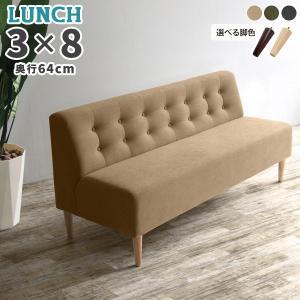 3人掛けソファー コンパクト 日本製 Lunch 3×8 肘なし ナチュラル脚 モダン|arne-rack