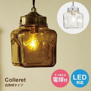 ペンダントランプ ガラス 瓶 アンティーク レトロ カフェ 照明 おしゃれ 北欧 1灯 LED対応 LT-9803 Colleret 白熱球付|arne-rack