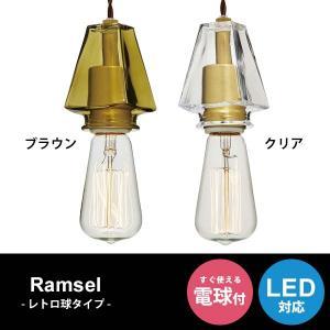裸電球 ペンダントライト ダイニング アンティーク 照明 おしゃれ アンティーク調 ペンダントランプ 北欧 1灯 LED対応 LT-9820 Ramsel レトロ球付|arne-rack