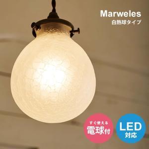 ペンダントライト 北欧 ガラス ペンダントランプ シェード 丸 レトロ 照明 おしゃれ 1灯 LED対応 LT-9823 Marweles 白熱球付|arne-rack