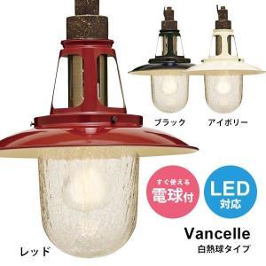 照明 インダストリアル ペンダントランプ おしゃれ ペンダントライト 北欧 1灯 LED対応 LT-9827 Vancelle 白熱球付|arne-rack
