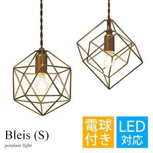ペンダントライト 電球つき LED対応 おしゃれ カフェ LT-1087 Bleis (S)|arne-rack