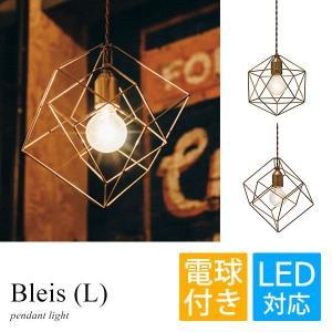 ペンダントライト 電球つき LED対応 おしゃれ カフェ LT-1091 Bleis (L)|arne-rack