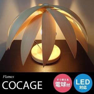 スタンドライト おしゃれ 和 モダン DS-068 Flames COCAGE スタンド 送料無料|arne-rack