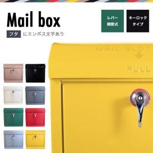 郵便ポスト 郵便受け おしゃれ メールボックス TK-2076 Mail box|arne-rack