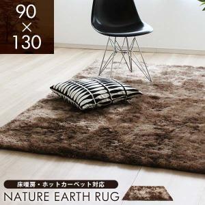 シャギーラグ ラグ ラグマット 90×130cm NATURE EARTH RUG ネイチャーアースラグ メルクロス|arne-rack