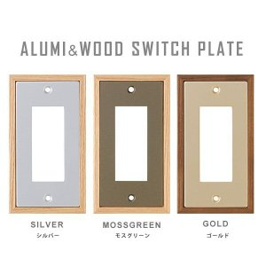 スイッチプレート おしゃれ スイッチカバー ALUMI&WOOD スイッチプレート 3口タイプ|arne-rack