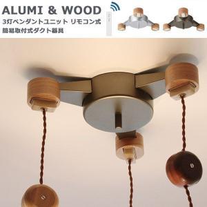ダクト器具 天井照明 木製 アルミ おしゃれ 複数 リモコン付き ALUMI&WOOD 3灯 ペンダントユニットリモコン式 arne-rack