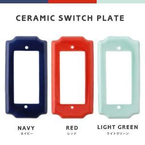 スイッチプレート おしゃれ スイッチカバー CERAMIC スイッチプレートWIDE|arne-rack