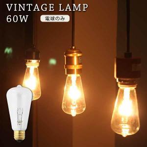 電球 60W バルブ 照明器具 レトロ ヴィンテージ VINTAGE LAMP 60W arne-rack