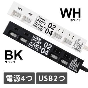 スイッチ付 電源タップ おしゃれ USBポート CABLE PLUG_04 & USB PORT_02 MERCROS ホワイト/ブラック|arne-rack