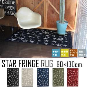 ラグ マット 北欧 洗える おしゃれ リビングマット ラグマット 床暖房対応 ホットカーペット対応 絨毯 長方形 スター 星柄 フリンジ STAR FRINGE RUG 90×130|arne-rack