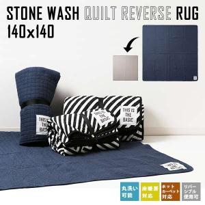 ラグ マット ブランケット リバーシブル 洗える おしゃれ ラグマット 敷物 床暖房対応 ホットカーペット対応 アウトドア STONE WASH QUILT REVERSE RUG 140×140|arne-rack