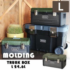 ボックス ケース ツールボックス トランク おしゃれ molding 収納 フタ付き 24.6L Lサイズ ミリタリー ハンサム アウトドア レジャー TRUNK  BOX インテリア|arne-rack