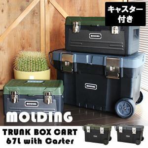 ボックス ケース ツールボックス トランク おしゃれ 送料無料 収納 キャスター フタ付き カート キャリー 67L アウトドア レジャー molding インテリア|arne-rack