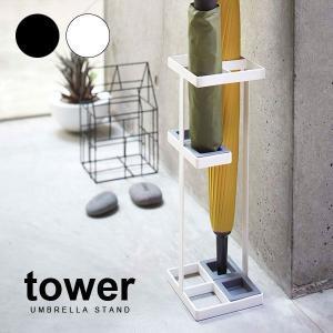 傘立て スリム 傘 収納 おしゃれ 角型 コンパクト 折り畳み傘 傘たて スタンド タワー アンブレラスタンド tower|arne-rack