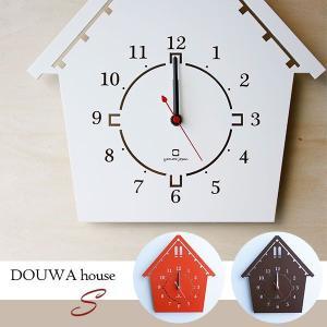 壁掛け時計 おしゃれ インテリア 時計 壁掛け 北欧 カフェ 掛け時計 木製 家モチーフ YK14-002 DOUWA house S ブラウン ホワイト レンガ色 ヤマト工芸|arne-rack