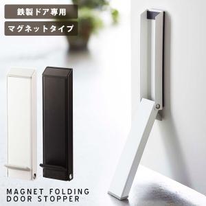ドアストッパー マグネット 折りたたみ ドア ストッパー ホワイト/ブラック|arne-rack