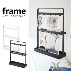 キーフック スタンド 玄関収納 鍵 印鑑 収納 小物入れ 雑貨 ホワイト/ブラック|arne-rack