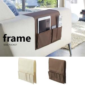 サイドポケット ソファサイド ベッドサイド ポケット 小物入れ リモコン 収納 眼鏡収納|arne-rack