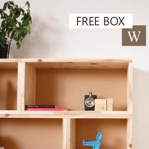収納ボックス 収納棚 収納 木製 おしゃれ 本棚 リビング ボックス FREE BOX フリーボックス W|arne-rack