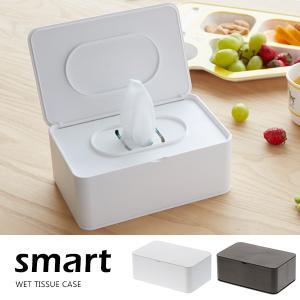 おしり拭きケース 小物入れ スマート smart 赤ちゃん シンプル スタイリッシュ ウェットティッシュ パウダールーム 化粧 ダイニング ペーパーストッパー|arne-rack