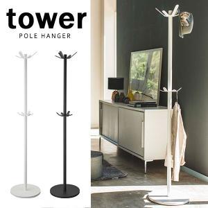 山崎実業 タワー ポールハンガー ブラック 3526の商品画像|ナビ