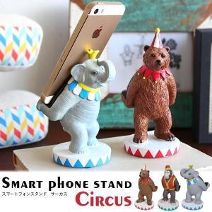スマートフォンスタンド サーカス アニマル 動物 携帯スタンド かわいい smart phone stand Circus bear/chimpanzee/elephant|arne-rack