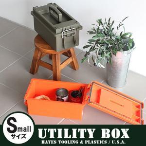ケースボックス 収納ボックス UTILITY BOX スモールサイズ HAYES TOOLING & PLASTICS ヘイズツーリングアンドプラスチック ツールボックス スタッキング|arne-rack