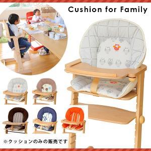 ハイチェアFamily専用クッション クッション Cushion for Family  フクロウ/水玉/ブラウン/ブルー/オレンジ|arne-rack