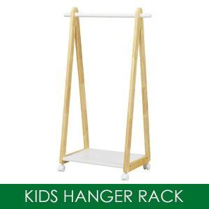 ハンガーラック スリム キッズ 洋服掛け 子供用 ポールハンガー 木製 おしゃれ 北欧 家具|arne-rack