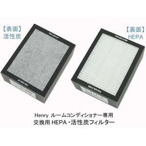 HEPA/活性炭フィルター HENRYルームコンディショナー専用交換フィルター arne-rack