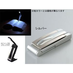 照明器具 ライト ハンディ照明 LED ブックライト 小型照明 携帯型クリップライト FDL003 シルバー IDEA イデア|arne-rack