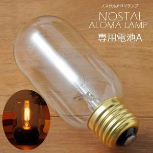 アロマランプ専用電球 ガラス製 E26/30W おしゃれ インテリア|arne-rack
