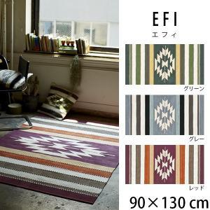 ラグ カーペット ホットカーペット対応 リビングマット 絨毯 おしゃれ エスニック アジアン インド綿 EFI エフィ グリーン グレー レッド 約90×130cm|arne-rack