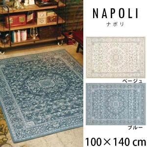 ラグマット ラグ マット 洗える アンティーク おしゃれ 柄 ナポリ 約100×140cm ベージュ/ブルー|arne-rack