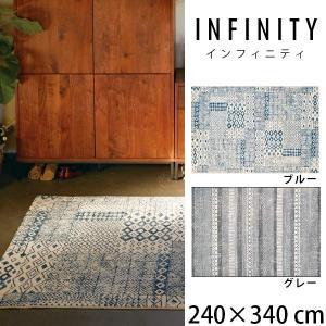 絨毯 ラグ ブルー ラグマット 柄 ベルギー アンティーク おしゃれ ホットカーペットカバー インフィニティー 約240×340cm ブルー/グレー|arne-rack