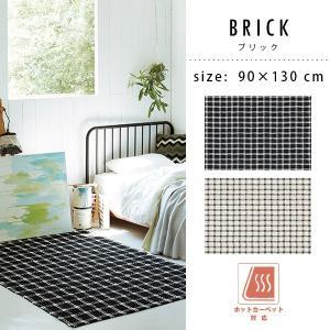 ラグ マット ブリック おしゃれ かわいい ホットカーペット対応 絨毯 カーペット BRICK 90×130 柄 チェック リビング カジュアル 北欧 カフェ プレゼント|arne-rack