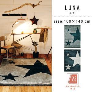 ラグ マット ルナ おしゃれ かわいい ホットカーペット対応 絨毯 カーペット LUNA 100×140 柄 星 スター リビング カジュアル カフェ プレゼント ギフト LULUCA|arne-rack