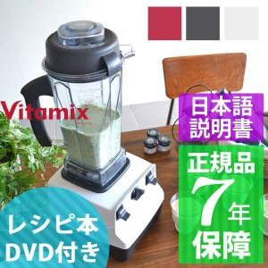 バイタミックス Vita-Mix フードプロセッサー ミキサー 調理器具 arne-rack